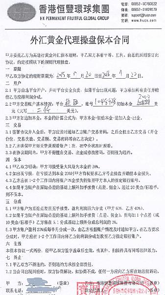 桓豐保本合同.jpg