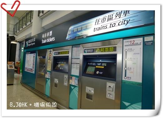 [遊記]香港。機場快線 @ ☆~B.J の美麗新世界~★ :: 痞客邦