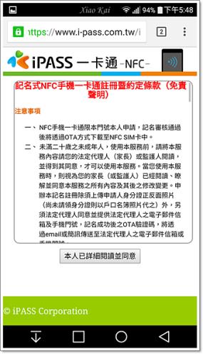 [分享] 行動支付好方便!超強NFC應用 Easy Hami 1447203886-3592127152_n