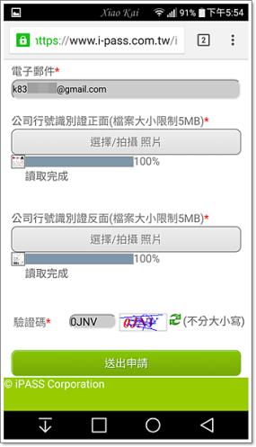 [分享] 行動支付好方便!超強NFC應用 Easy Hami 1447203891-2897763536_n