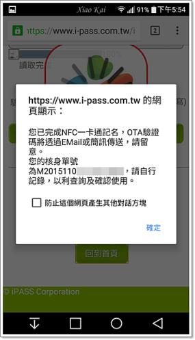 [分享] 行動支付好方便!超強NFC應用 Easy Hami 1447203894-2631472447_n