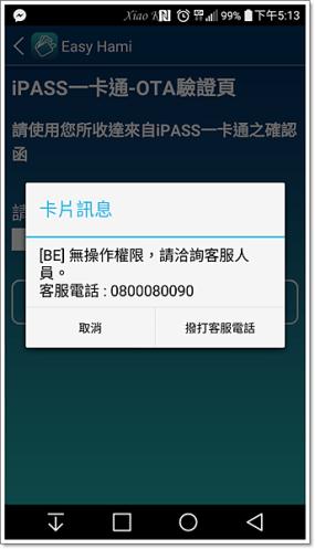 [分享] 行動支付好方便!超強NFC應用 Easy Hami 1447203907-138674421_n
