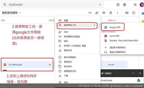 PDF檔轉中文 英文文章翻譯 @ 莓喵英文Fun :: 痞客邦