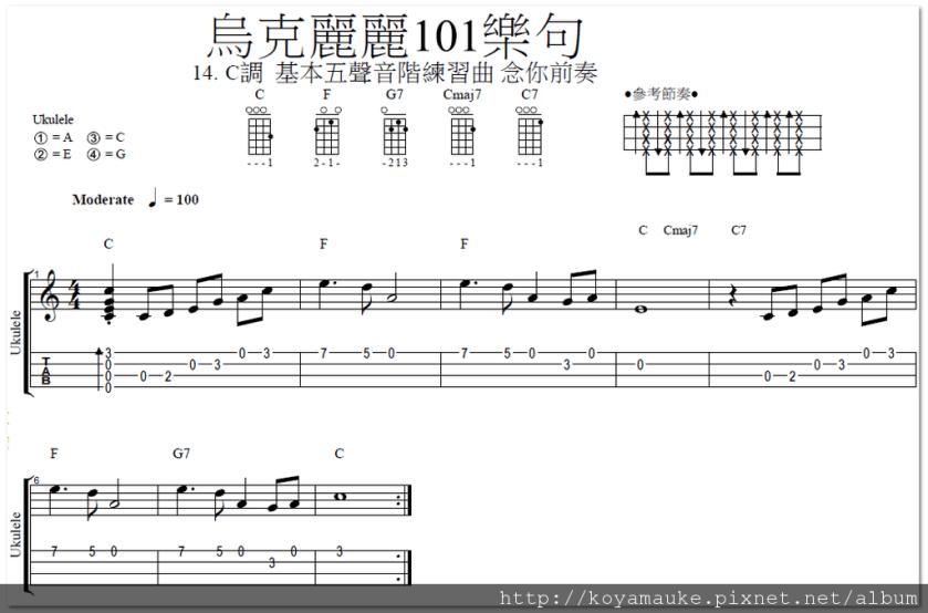 014 五聲音階示範曲.png