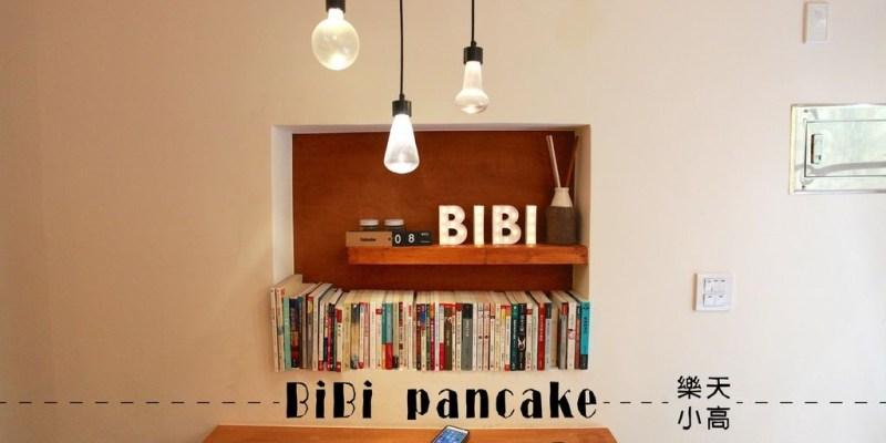 台南中西區美食》吃。台南 中西區甜點。厚鬆餅。鑄鐵鬆餅「bibi pancake」。
