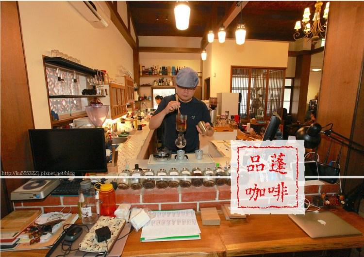台南中西區美食》吃。台南 中西區。超棒的東方沈穩氛圍巷弄老宅「品蓬咖啡」。