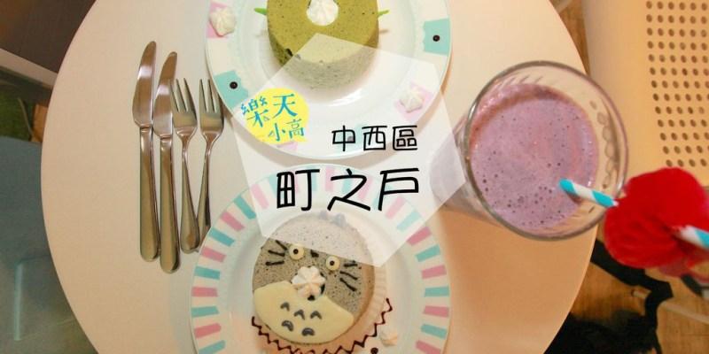 台南中西區美食》吃。台南|中西區甜點。蛋糕。飲品「町之戶在三樓」。