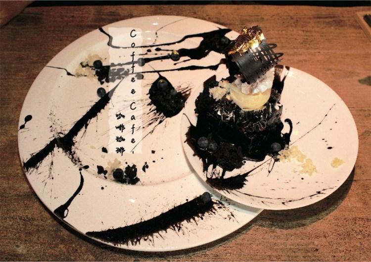 台南中西區美食》吃。台南 中西區。早午餐/全日套餐。視覺衝擊奢華的甜點「Coffee Cafe'  咖啡珈琲」。