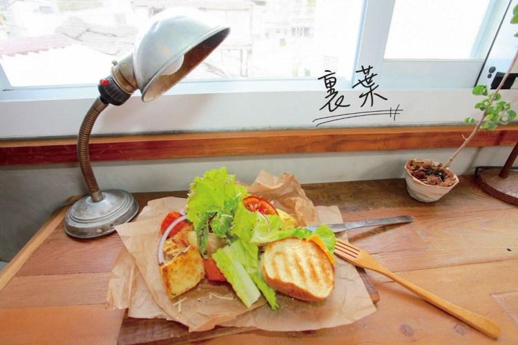 台南北區美食》吃。台南|北區。早午餐。IG打卡熱點。獨特用餐氛圍「裏葉」。