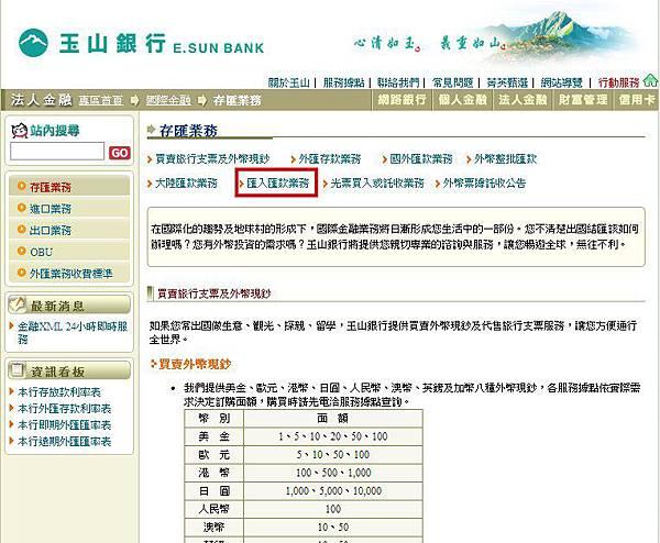[生活]國外如何匯款到臺灣的銀行(玉山銀行)?需提供的資料? @ 喵嗚 :: 痞客邦