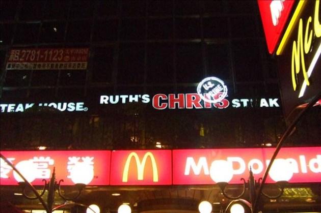 【食記】Ruth's Chris 茹絲葵