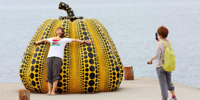 難以理解的日本怪規則........草間彌生那兩顆在直島上的大南瓜