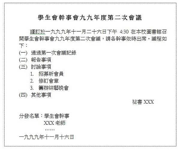實用文教學:會議文書(教學筆記+練習) @ Miss Lam的教學資源網 :: 痞客邦