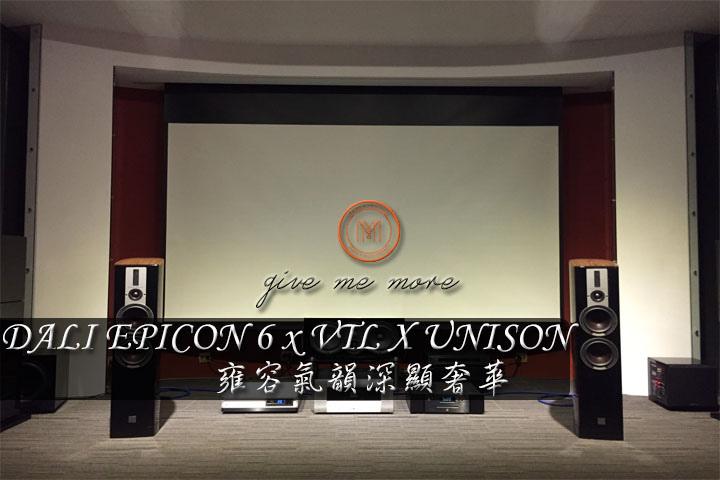 DALI EPICON 6 雍容氣韻深顯奢華.jpg