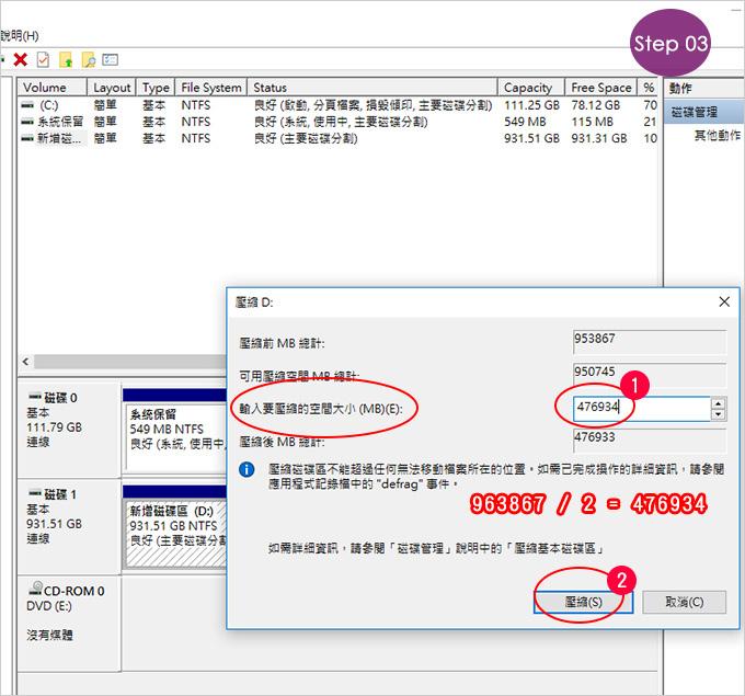 【教學】在Windows系統中,Windows 7 重新合併磁碟 | T客邦
