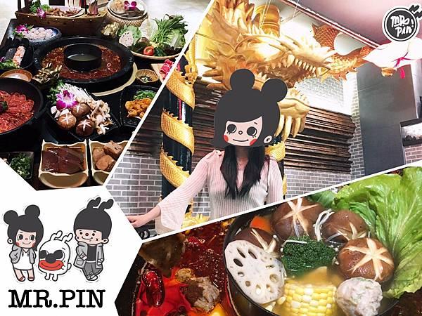 [台北麻辣火鍋]跟著PinPin&ViVi一起去吃最霸氣的重慶麻辣火鍋-蔡記隆府龍頭寺老灶火鍋