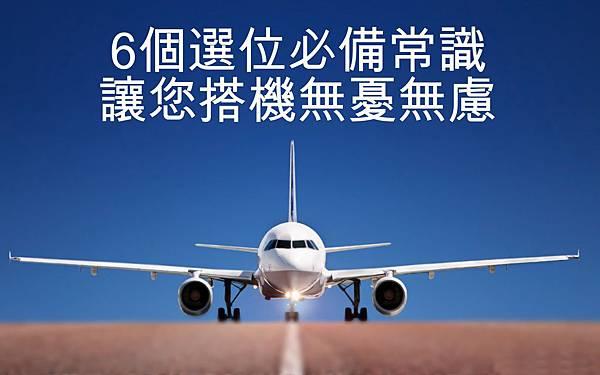 aviation-airplane-civil-aircraft-2362061