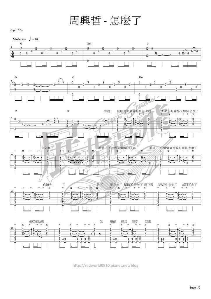 (吉他譜 + 吉他教學) 周興哲 - 怎麼了 @ -展指高飛木吉他工作室- 臺北市吉他教學 內湖區 木吉他 FingerStyle 彈唱 ...