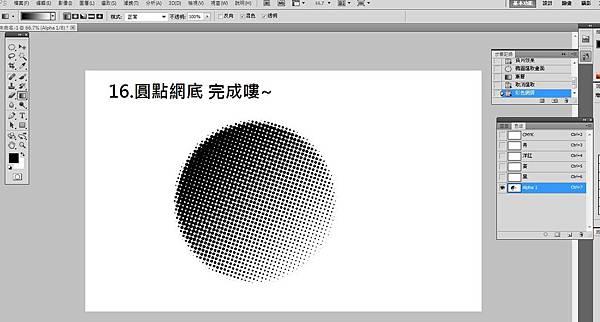 photoshop-圓點網底製作 @ 微微笑的藍天~ :: 痞客邦