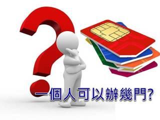 一個人同一家業者最多能辦幾門預付卡或月租型門號?