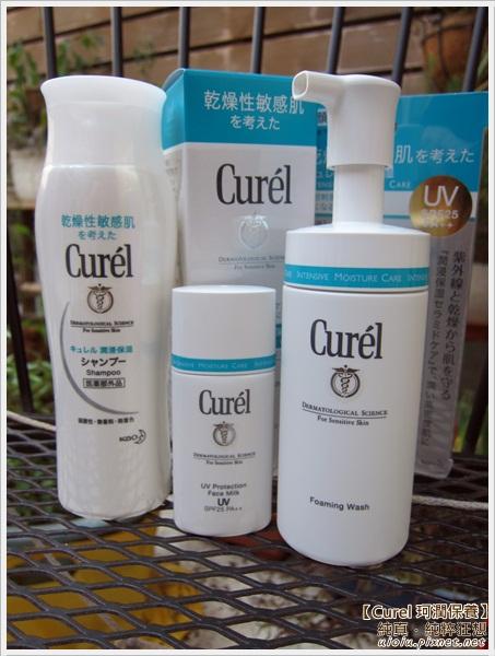 可以在臺灣買到Curel珂潤保養品真好! - 純真的純粹狂想 - FashionGuide 華人時尚專業評鑑