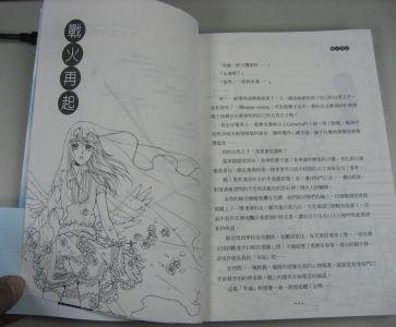 麻雀要革命3~麻秋秋加油! @ 漾小說 青春部落格 :: 痞客邦