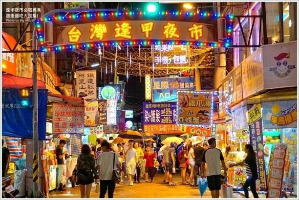 Image result for 台中逢甲夜市
