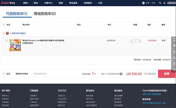 國外淘寶,Screen Shot 2017-08-05 at 11.08.39 AM.png