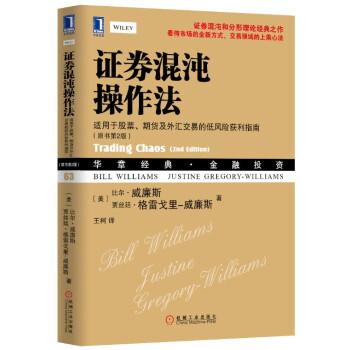 日本蠟燭圖技術 古老東方投資術的現代指南 mobi epub pdf txt 下載 -新城書站
