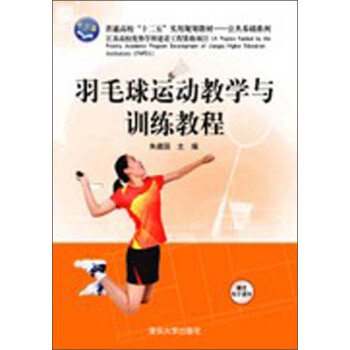 羽毛球運動教學與訓練教程 mobi epub pdf txt 下載 -圖書大百科
