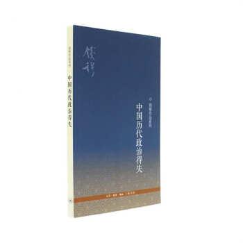 中國歷代政治得失-錢穆作品系列 mobi epub pdf txt 下載 -圖書大百科