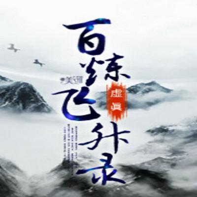 《百煉飛升錄》1集-百煉飛升錄-蜻蜓FM聽小說