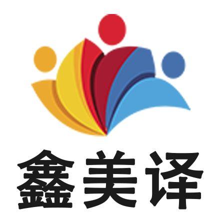 英文翻中文的八大翻譯技巧推薦
