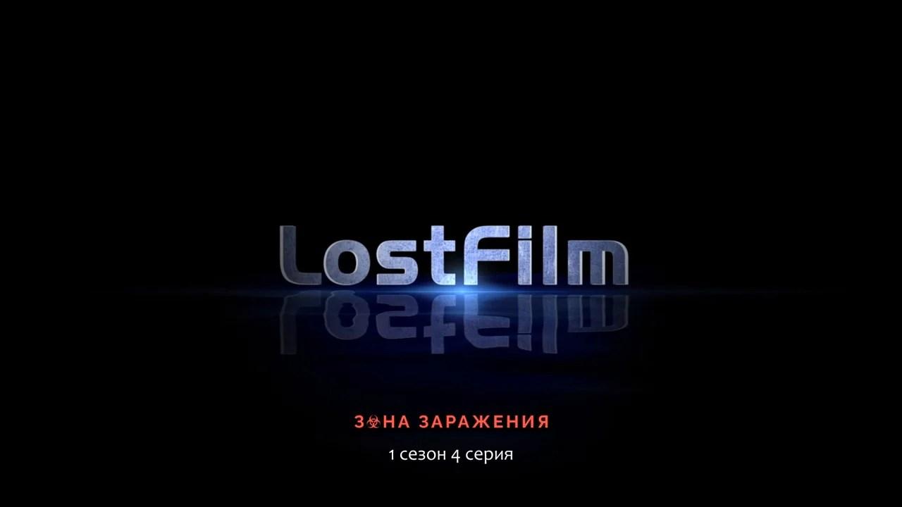 3 LostFilm