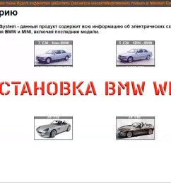 bmw wds wiring diagram system wds bmw online  [ 1280 x 720 Pixel ]
