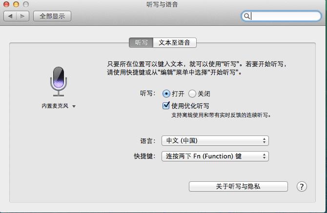 """开启Mac OS X的""""听写与语音""""功能"""