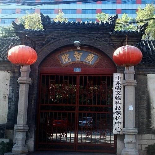 齐鲁医院-广智院