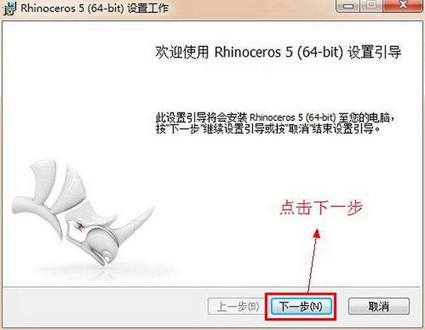 【Rhino】rhino犀牛5.0 中文破解版免費下載-其他下載-設計本軟件下載中心