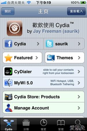 [教學] 以 Absinthe 2.0.4 將 iOS 5.1.1 完美 JB(支援 iPhone / iPad / iPod Touch全系列)[update] ios5.1-3