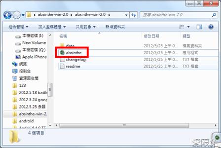 [教學] 以 Absinthe 2.0.4 將 iOS 5.1.1 完美 JB(支援 iPhone / iPad / iPod Touch全系列)[update] ios5.1.1-abisinthe-2-jb-01