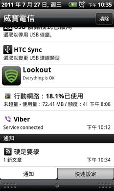 APP.Yet!? 3分鐘免費製作網站專屬 Android APP(可線上閱讀及自動通知更新) app-01