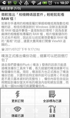 APP.Yet!? 3分鐘免費製作網站專屬 Android APP(可線上閱讀及自動通知更新) app-05