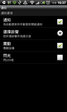 APP.Yet!? 3分鐘免費製作網站專屬 Android APP(可線上閱讀及自動通知更新) app-07