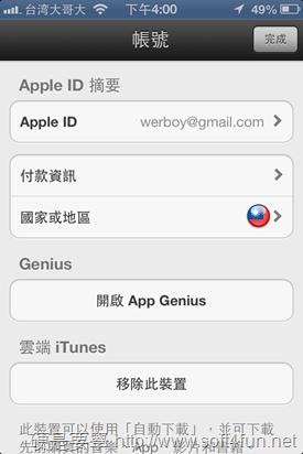 將台灣 Apple ID 改成其他國家,免重新申請 2013-07-13-16.00.29