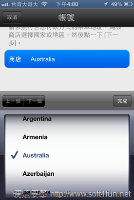 將台灣 Apple ID 改成其他國家,免重新申請 2013-07-13-16.00.48