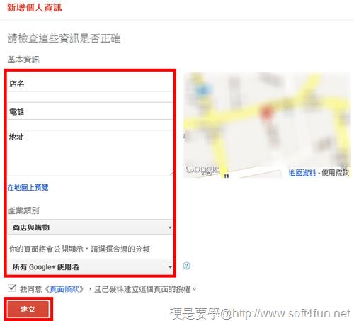 [教學] 建立商家專屬的 Google+ 頁面(實體店面宣傳適用) Google-03