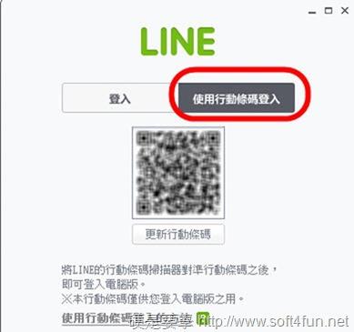 line登入