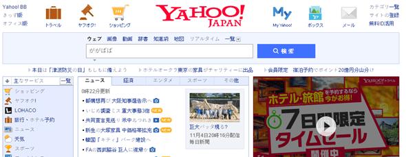 [18禁] 在日本 Yahoo 搜尋這組關鍵字竟出現驚悚畫面 yahoo-jp