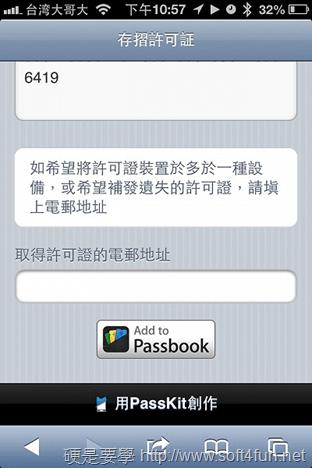 本站推出 Passbook 版「潮流新訊卡」,新訊、好康自動送上門 passbook-1