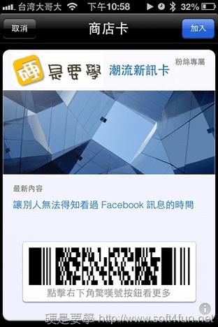 本站推出 Passbook 版「潮流新訊卡」,新訊、好康自動送上門 passbook-2